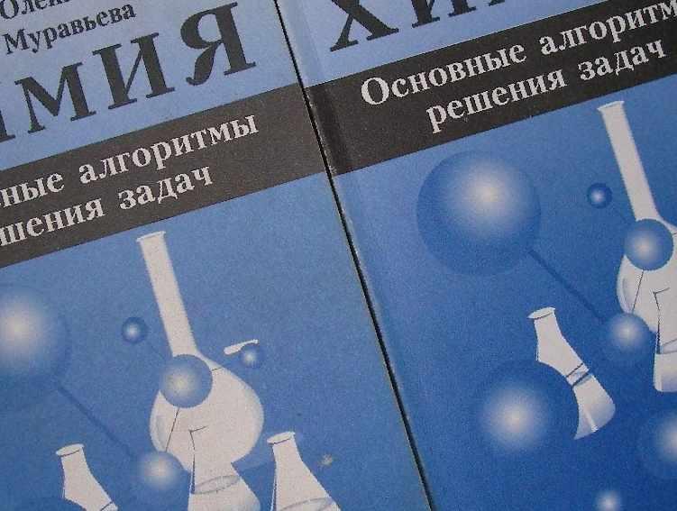 Решения к пособию по химии пузаков и попков