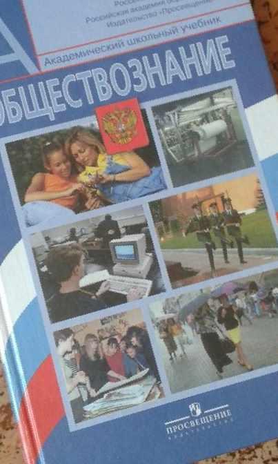 Гдз обществознание 8 класс учебник боголюбова городецкой