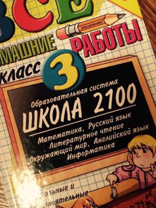 Гдз на 3 программа 2100