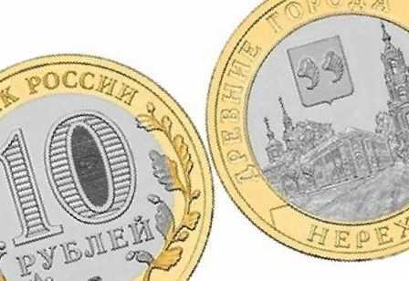 Монета нерехта цена сколько стоит 20 копеек 1925 года цена