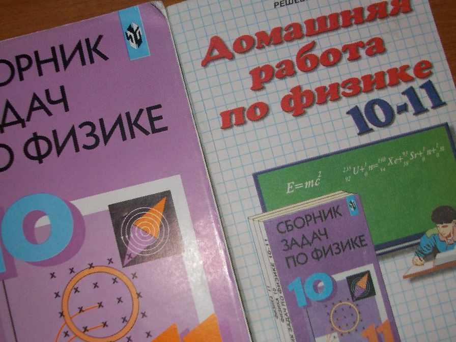 10 класс решебник сборник задач