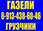 8-913-438-60-46...Грузоперевозки, Грузчики, Без Выходных, Круглосуточно, Кемерово.