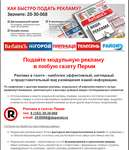 Пермская газета объявления подать объявление бесплатно доска объявлений г бийск