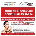 Курсы инъекционная косметология